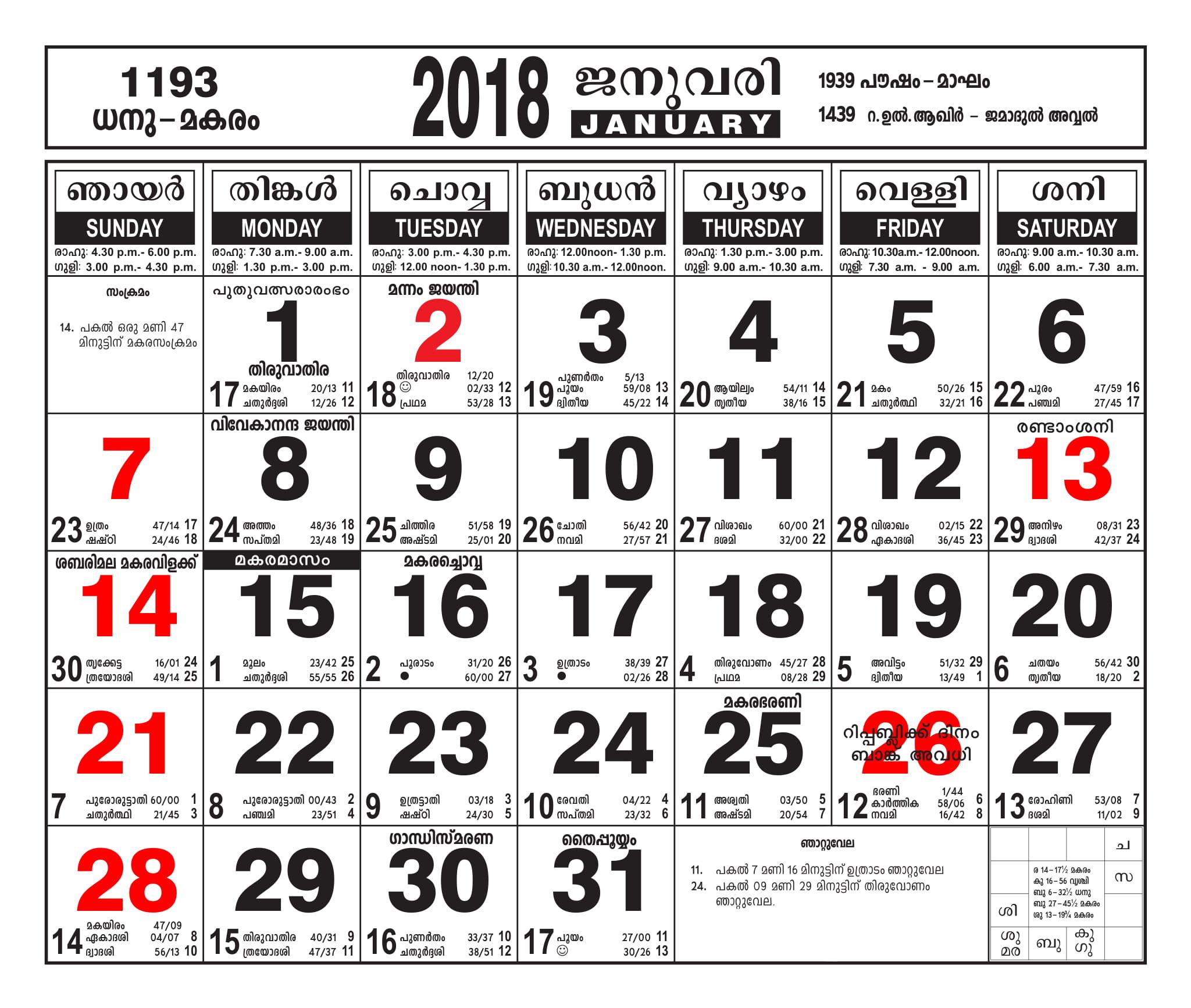 Malayalam Calendar January 2018 – Malayalamcalendars