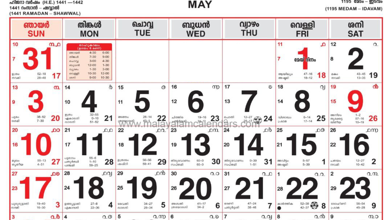 Malayalam Calendar May 2020 – Malayalamcalendars