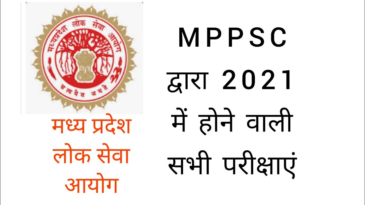 Mppsc Latest Update | Exams Calender 2021 जारी| Complete
