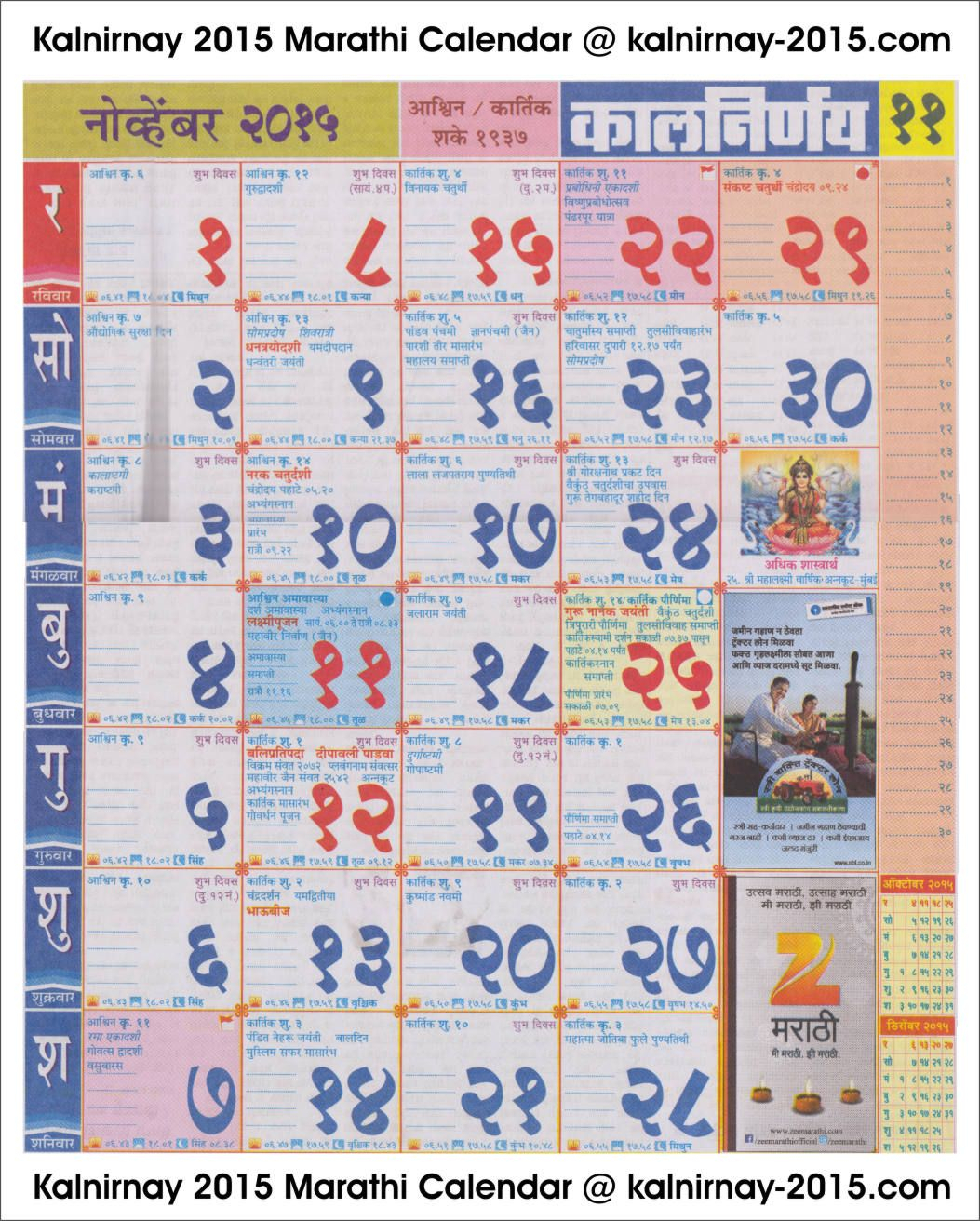 November 2015 Marathi Kalnirnay Calendar | Calendar March