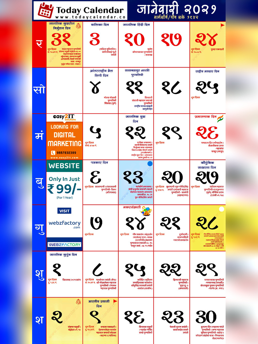 Pdf] Marathi Calendar 2021 Pdf Download In Marathi – Instapdf
