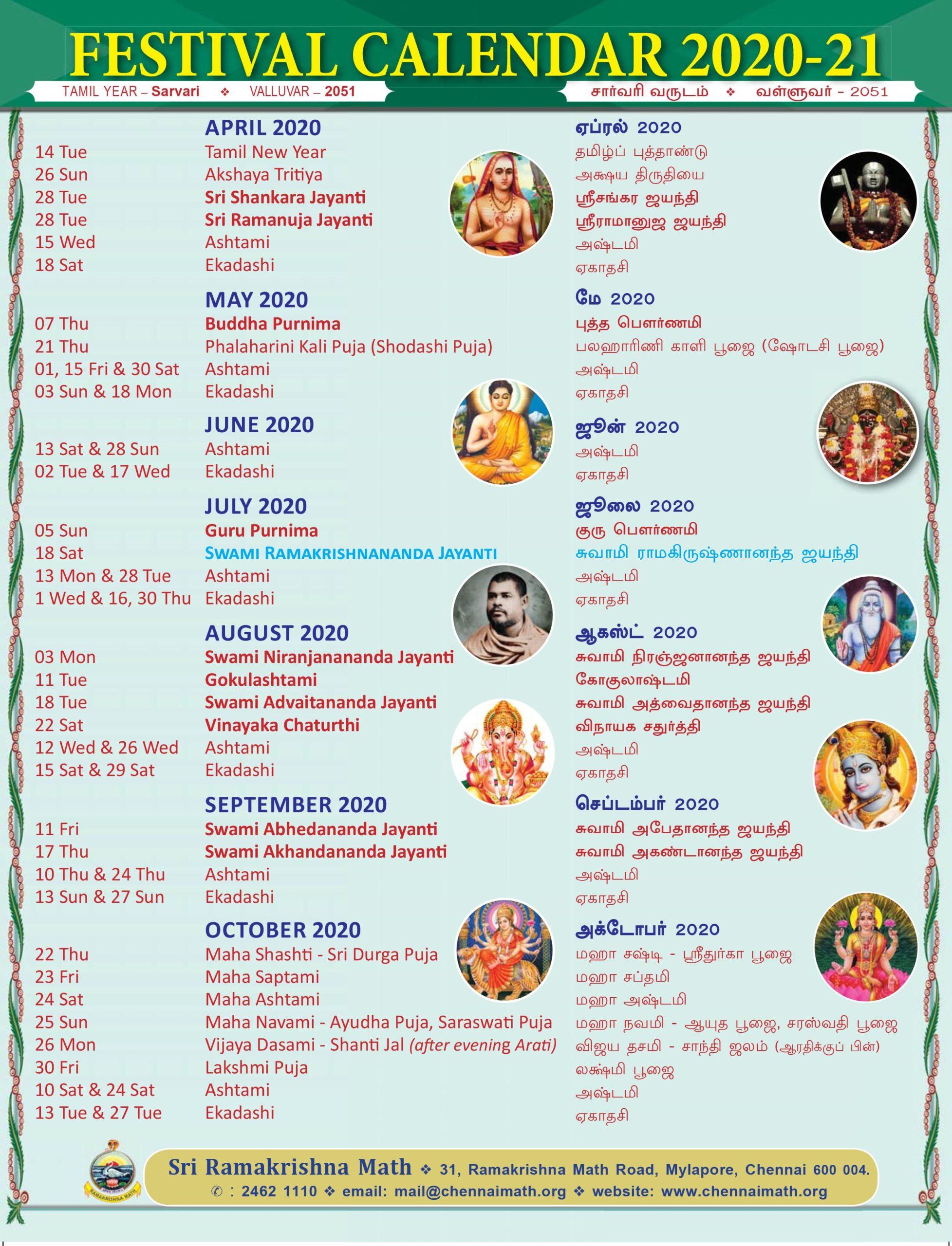 Ramakrishna Math Media Gallery | Festival Calendar 2020-21