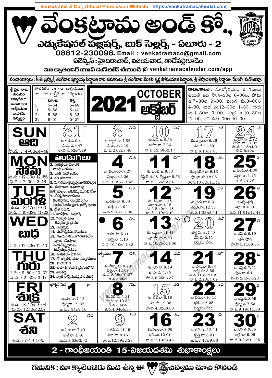 Venkatrama Co 2021 October Telugu Calendar