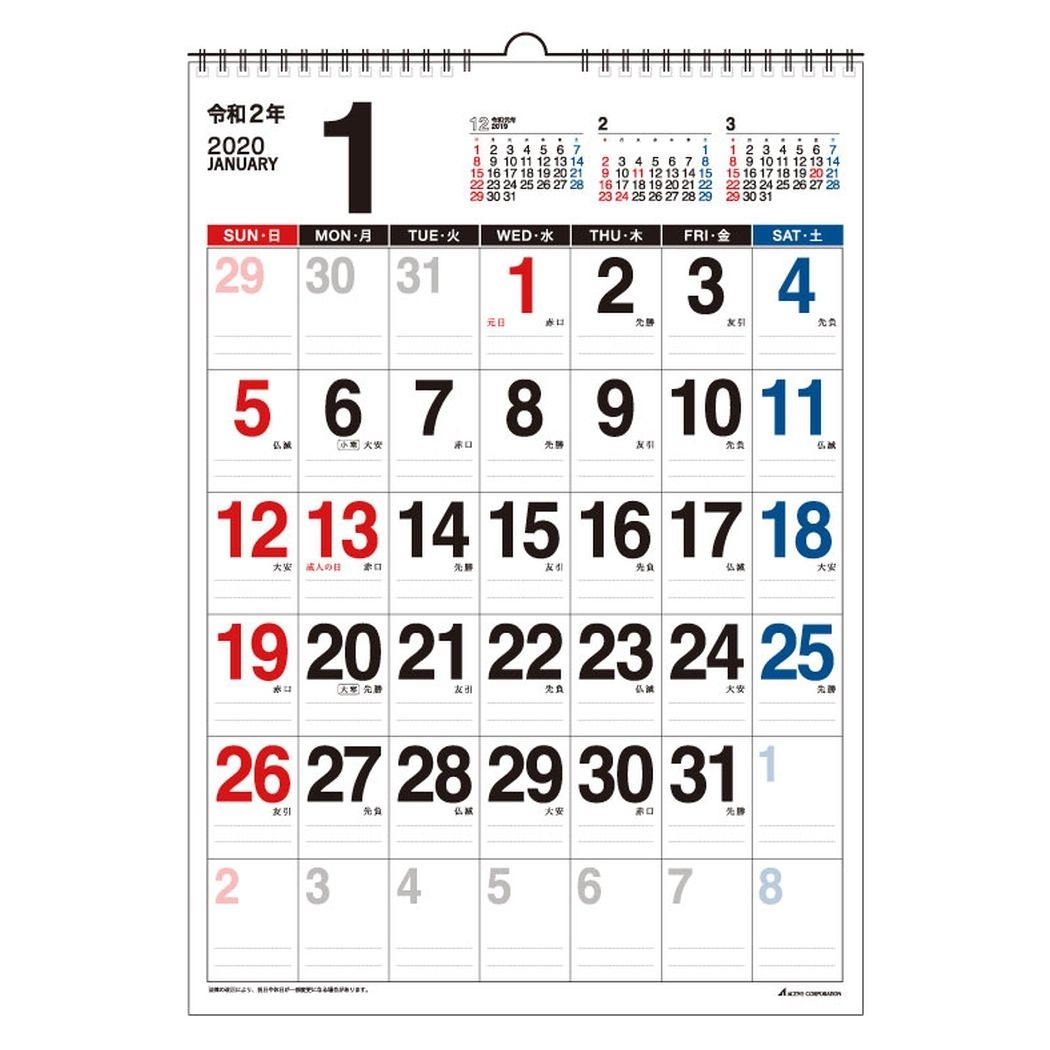 Calendar 2020 Big Numbers | Month Calendar Printable