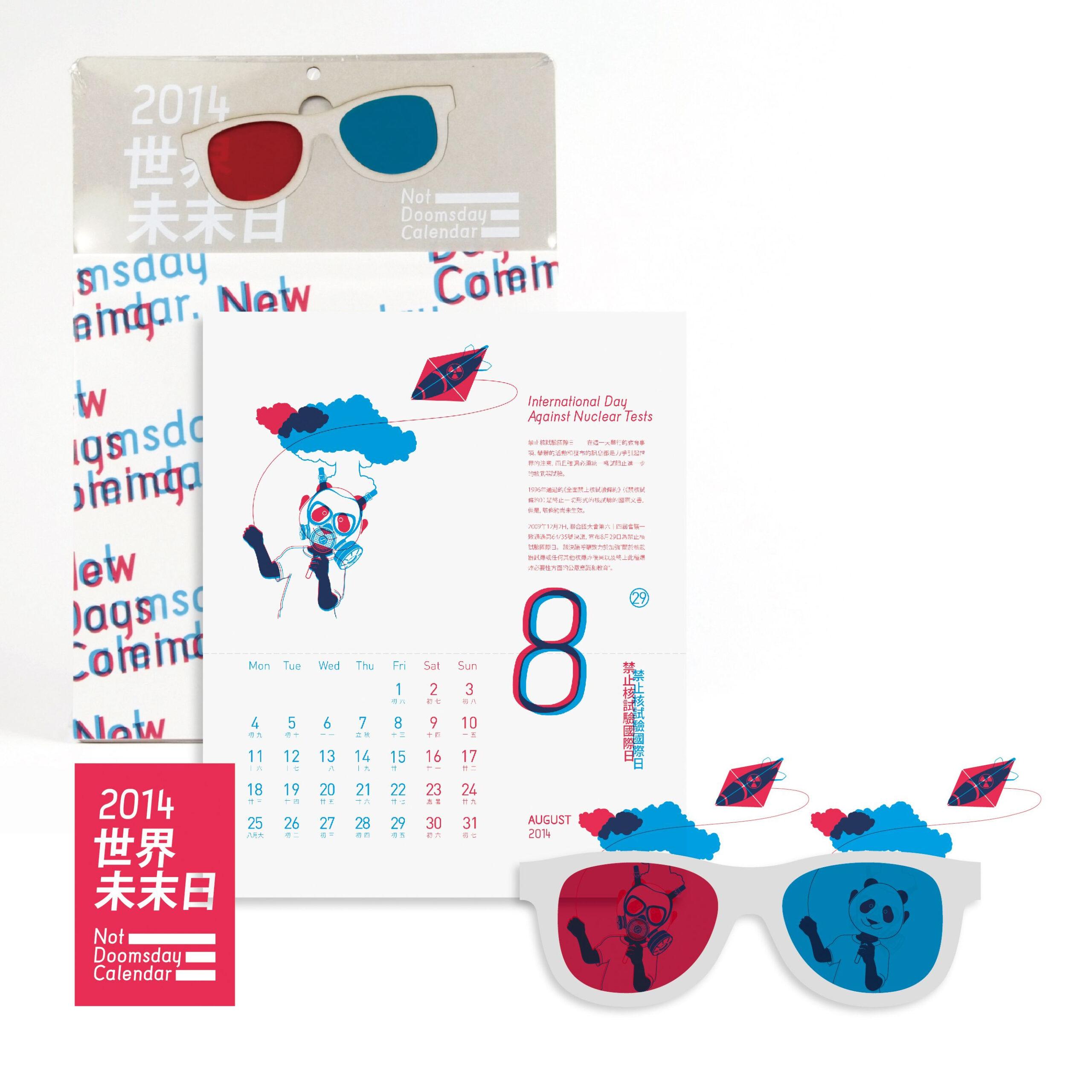 Not Doomsday Calendar 1   Calendar, Typography, Graphic Design